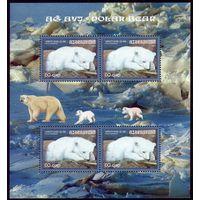 Блок 2007 год Азербайджан Белый медведь 73