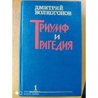 Триумф и трагедия. Политический портрет  И. В. Сталина. Книга 1/ Д. А. Волкогонов.