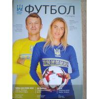 11.11.2016--Украина-мол.--Беларусь-мол.--това р.матч