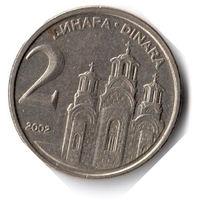Югославия. 2 динара. 2002 г.