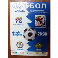 2009 Казахстан - Беларусь