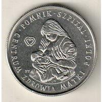 Польша 100 злотый 1985 Центр здоровья матери