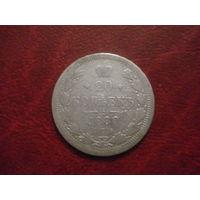 20 копеек 1880 года Российская Империя (Александр II)