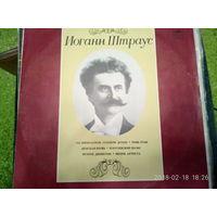 Симфонический оркестр Всесоюзного радиоИ.Штраус
