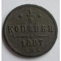 1/4 копейки 1887