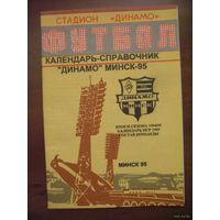 """""""Динамо"""" Минск-95. ТИРАЖ - 100 экз."""