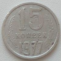 15 копеек 1977 медно-никелевый сплав