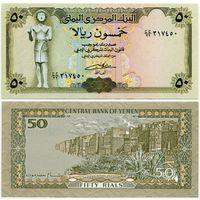 Йемен. 50 риалов (образца 1995 года, P27A, подпись 8, UNC)