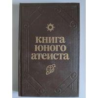 Книга юного атеиста. Проза, поэзия. (на русском и белорусском языках)