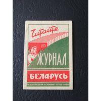"""Спичечные этикетки. 1960. Читайте журнал """"Беларусь""""."""
