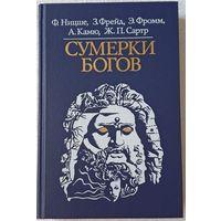 Сумерки богов, Ф. Ницше, З. Фрейд, Э. Фромм, А. Камю, Ж.П. Сартр