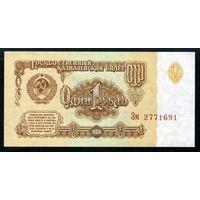 СССР. 1 рубль образца 1961 года. Шестой выпуск (серия Зм). UNC