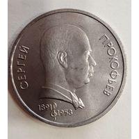 1 рубль 1991 Сергей Прокофьев