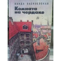 Ванда Василевская. Комната на чердаке