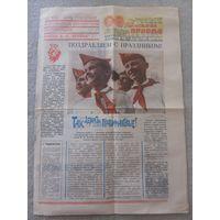 """Газета """"Пионерская правда"""", СССР, N40 от 18 мая 1971 года."""