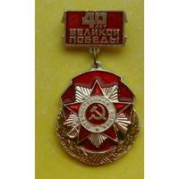 40 лет Победы. 084.