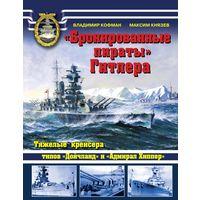 """""""Бронированные пираты"""" Гитлера. Тяжелые крейсера типов """"Дойчланд"""" и """"Адмирал Хиппер"""""""