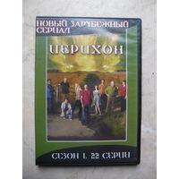 DVD ИЕРИХОН (ЛИЦЕНЗИЯ)