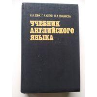 Н.А. Бонк и др. Учебник английского языка. Часть 1.