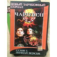 DVD ЧАРОДЕИ (ЛИЦЕНЗИЯ) 2 ДИСКА