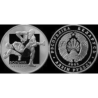 Вольная борьба, 2003 год, 1 рубль.