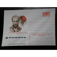СССР 1975 конверт Бауман революционер