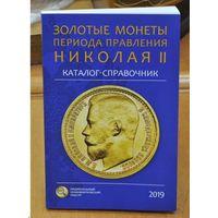 Золотые монеты периода правления Николая II. Каталог-справочник