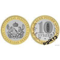 10 рублей 2011 Воронежская область мешковая