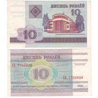 W: Беларусь 10 рублей 2000 / СН 7753008