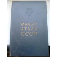 Малый атлас СССР