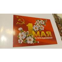 Открытка СССР 1 МАЯ чистая двойная