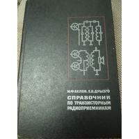 Справочник по транзисторным радиоприемникам
