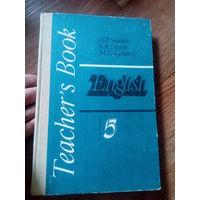 Книга для учителя по английскому языку
