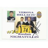 Руслан Нигматуллин(Verona, Италия). Живой автограф на фотографии.