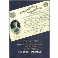 Каталог банкнот и облигаций России 1769-2017 Волмар 2 выпуск 2017 год