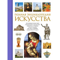 Полная энциклопедия искусства. Нина Геташвили..