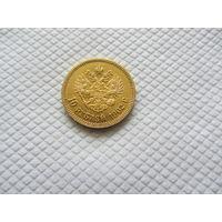 10 рублей 1902 г.