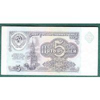 СССР 5 руб. 1991 год