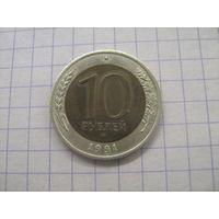 10 рублей 1991г. ЛМД  СССР