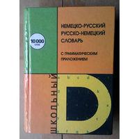 Немецко-русский русско-немецкий словарь для школьников с грамматическим приложением