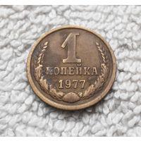 1 копейка 1977 года СССР #07