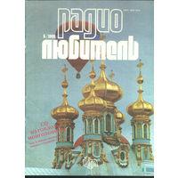 Журнал РАДИОЛЮБИТЕЛЬ 5/91