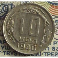 10 копеек 1940 год. состояние!