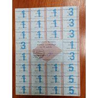 Карточка потребителя 50 рублей - 6