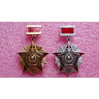 ЗА ОТЛИЧИЕ В СЛУЖБЕ - ВВМВД - СССР - 1-й и 2-й степени -*-алюминий-