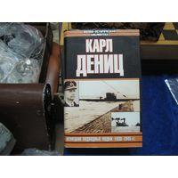 Дёниц К. Немецкие подводные лодки во Второй мировой войне. 2000 г.