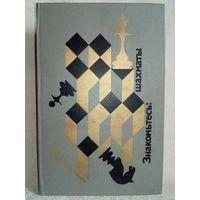 Знакомьтесь: шахматы. Н.А. Новотельнов. 1981 г Учебное пособие (Шахматы и шахматисты)