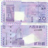 Макао 20 патака образца 2005 года UNC