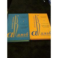 Акимов. Театральное наследие (комплект из 2 книг)