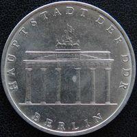 YS: ГДР, 5 марок 1971, города Германии - Берлин, Бранденбургские ворота, KM# 29